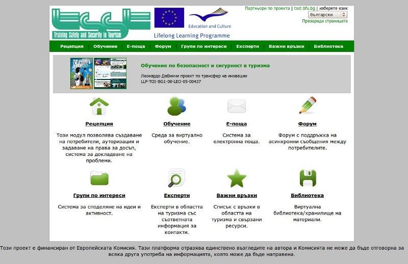 tsstproject.eu
