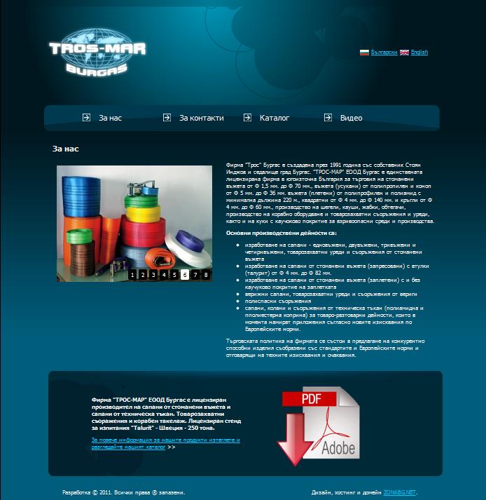 tros-mar.com