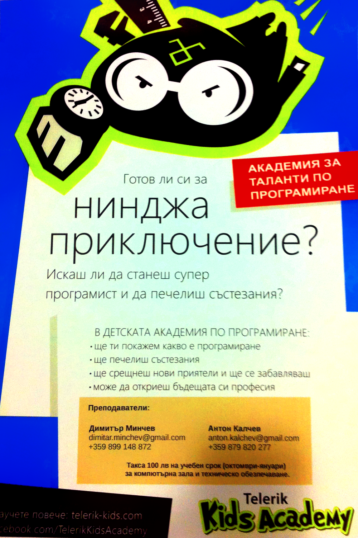 Burgas Telerik Kids Academy