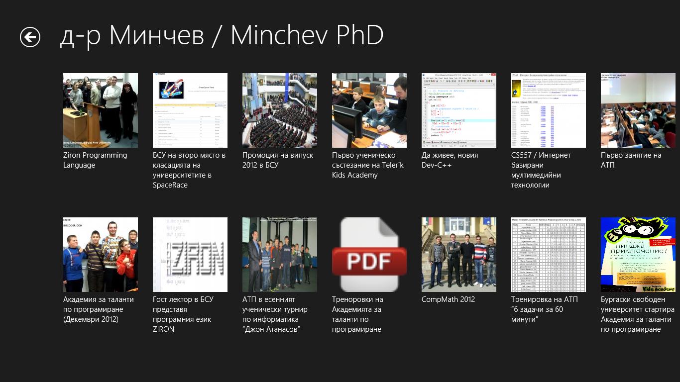 Minchev PhD RSS News Reader 1.0
