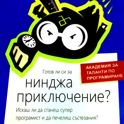 Банер на АТП