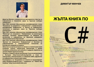 Жълта книга по C#