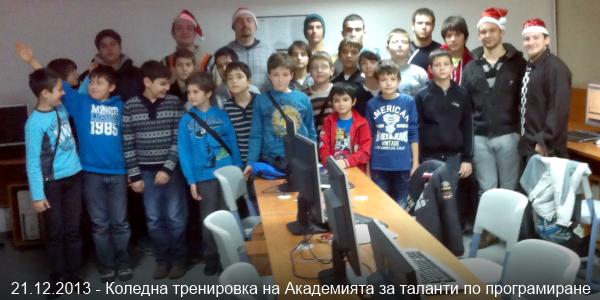 Коледната тренировка 2013 на АТП
