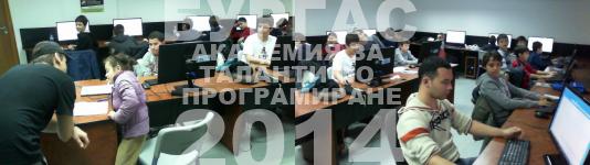 Първи занятия на АТП за 2014