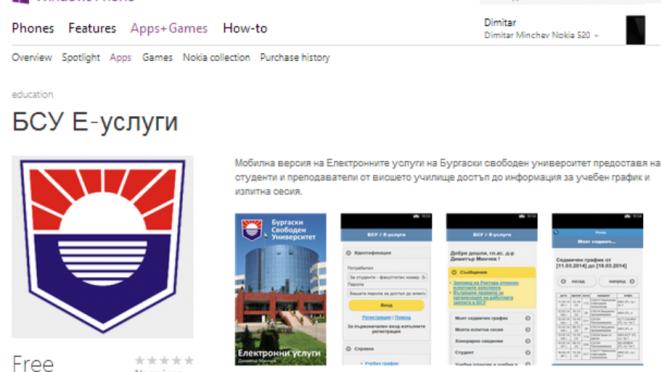 БСУ E-services App