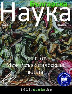 """сп. """"Българска Наука"""", брой 68"""