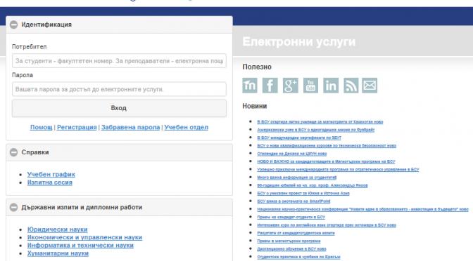 e-services.bfu.bg