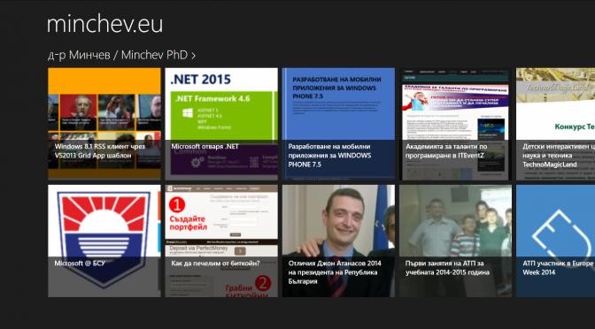 Windows 8.1 RSS клиент чрез VS2013 Grid App шаблон