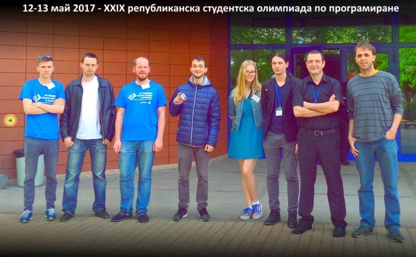 РСОП 2017