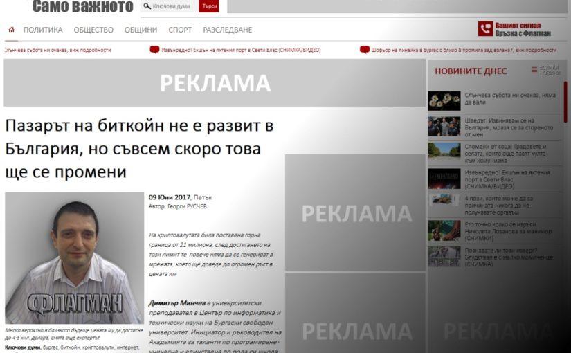 Пазарът на биткойн не е развит в България