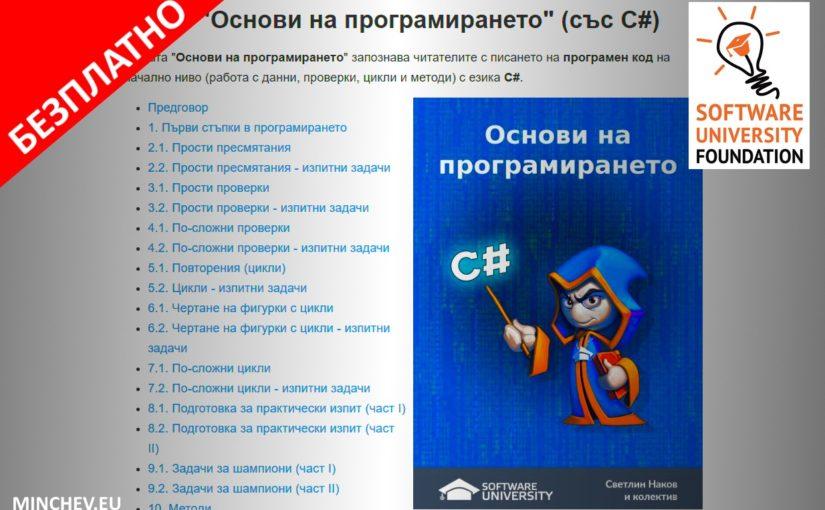 Основи на програмирането (с езика C#)